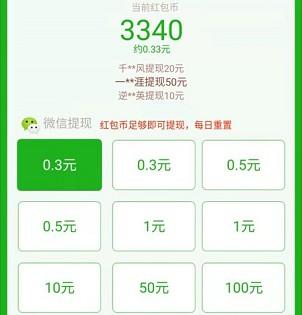 火线求生app,看视频秒提0.3!  火线求生app 秒提0.3 免费赚钱 第2张