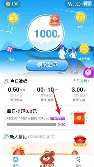 吃鸡特训营app、趣步多多app,秒提0.6!  吃鸡特训营app 趣步多多app 免费赚钱 第3张