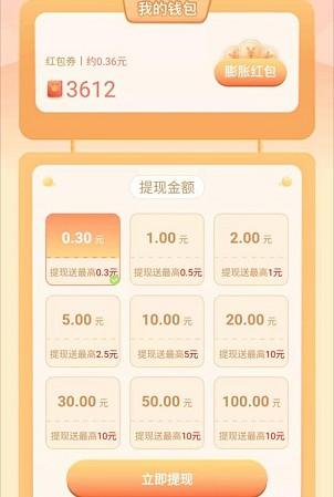萌宠之星app、百科答人app,秒提0.9!  萌宠之星app 百科答人app 免费领取 第4张