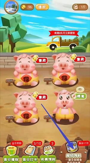 消除大作战app、开心养猪场2app,看视频秒提0.6!  消除大作战app 开心养猪场2app 免费赚钱 第3张