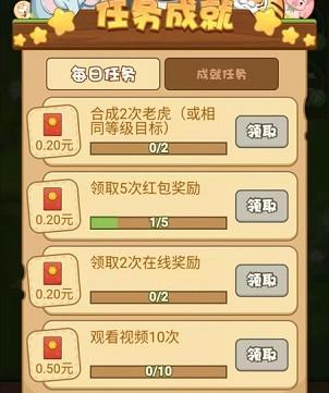 合成大熊猫app、成语大赢家app,秒提0.6!  合成大熊猫app 成语大赢家app 免费赚钱 第2张