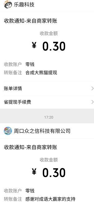 合成大熊猫app、成语大赢家app,秒提0.6!  合成大熊猫app 成语大赢家app 免费赚钱 第5张