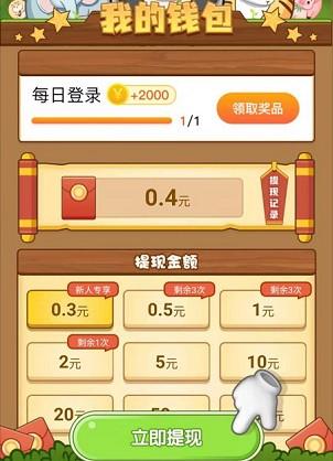 合成大熊猫app、成语大赢家app,秒提0.6!  合成大熊猫app 成语大赢家app 免费赚钱 第3张