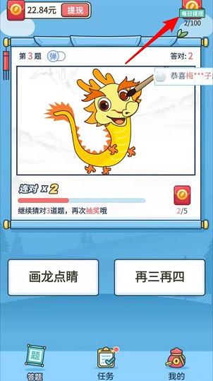 合成大熊猫app、成语大赢家app,秒提0.6!  合成大熊猫app 成语大赢家app 免费赚钱 第4张