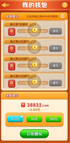 萌宝大乱斗,免费赚0.3元以上!