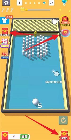 暴走小球2、来压我呀,看视频秒提0.6元!  暴走小球2 来压我呀 免费领取 第1张
