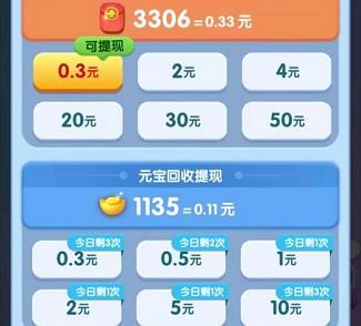寿司大作战2、猜歌小超人3,秒提0.6!  寿司大作战2 猜歌小超人3 免费领取 第2张