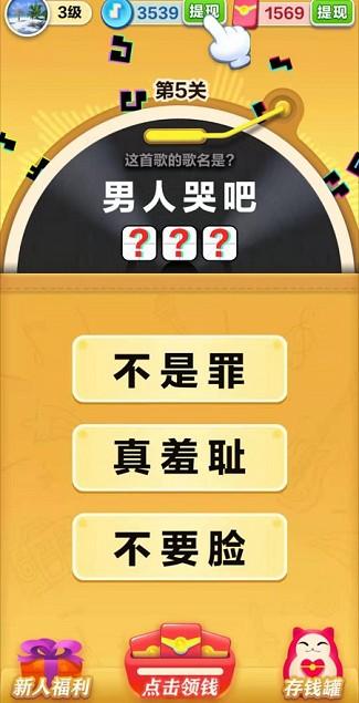 寿司大作战2、猜歌小超人3,秒提0.6!  寿司大作战2 猜歌小超人3 免费领取 第3张