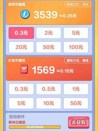 寿司大作战2、猜歌小超人3,秒提0.6!  寿司大作战2 猜歌小超人3 免费领取 第4张