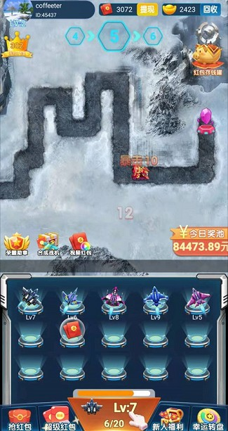 异星战机:合成塔防游戏,玩几关秒提0.6!  异星战机 合成塔防游戏 免费赚钱 第1张