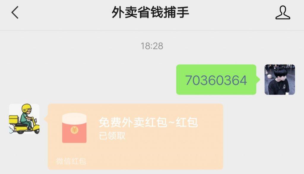 外卖省钱捕手,发送口令免费领0.31元微信红包!