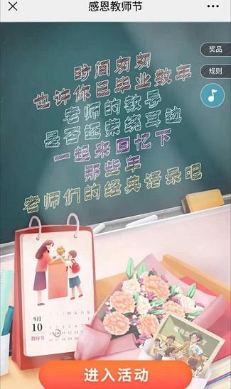 邮政储蓄:感恩教师节,目前必中0.3红包!  邮政储蓄 感恩教师节 必中红包 第2张