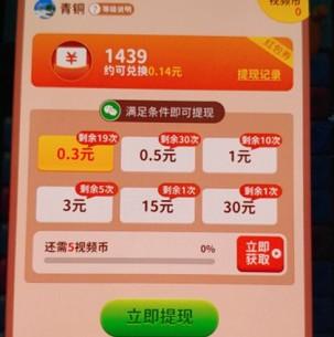 对对碰宝app:立言科技旗下,看一个视频秒提0.3!  对对碰宝app 立言科技旗下 免费赚钱 第3张