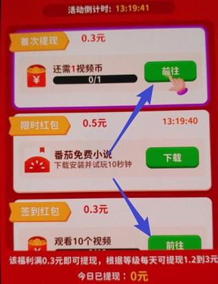 对对碰宝app:立言科技旗下,看一个视频秒提0.3!  对对碰宝app 立言科技旗下 免费赚钱 第1张